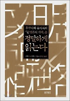 후쿠자와 유키치의『문명론의 개략』을 정밀하게 읽는다