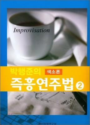 박행준의 색소폰 즉흥연주법 2