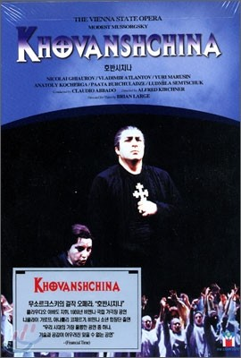 무소르그스키 : 호반시치나 - 클라우디오 아바도