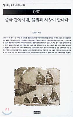 중국 간독시대, 물질과 사상이 만나다