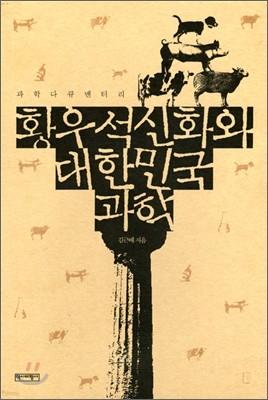 황우석 신화와 대한민국 과학