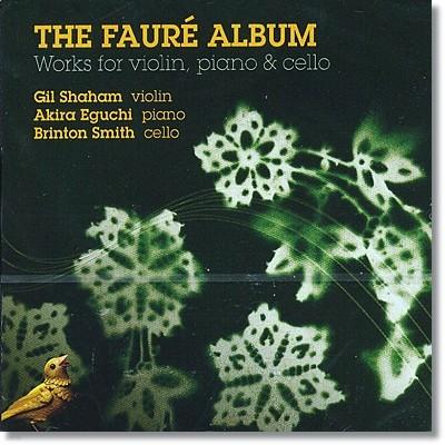 포레 : 바이올린 소나타 1번, 피아노 트리오, 바이올린 소품들 - 길 샤함