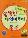 magic 똑똑한 초등 영어독해 Starter 1
