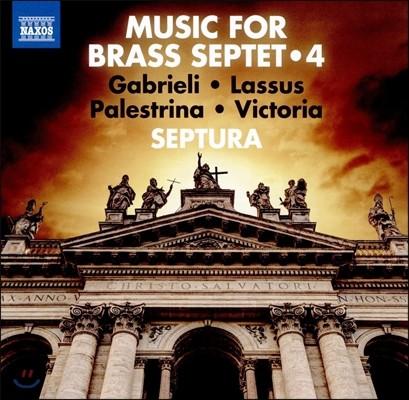 Septura 셉투라 - 금관 7중주를 위한 음악 4집: 르네상스 음악 - 가브리엘리 / 라수스 / 팔레스트리나 / 빅토리아 (Music for Brass Septet 4 - Gabrieli / Lassus / Palestrina / Victoria)