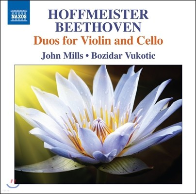 John Mills / Bozidar Vukotic 호프마이스터 / 베토벤: 바이올린과 첼로를 위한 이중주 (Hoffmeister / Beethoven: Duos for Violin and Cello) 존 밀스, 보지다르 부코티치