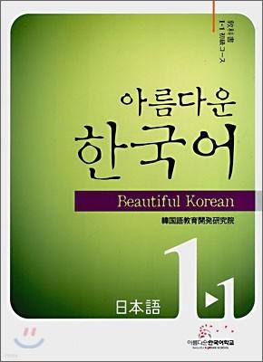 아름다운 한국어 1-1 JAPANESE Student's Book
