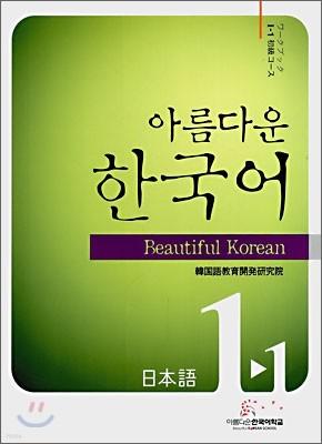 아름다운 한국어 1-1 JAPANESE Workbook