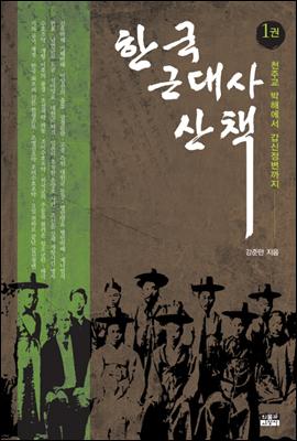 한국 근대사 산책 1