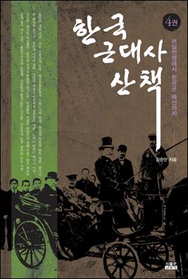 한국 근대사 산책 4
