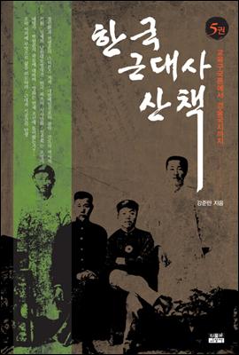 한국 근대사 산책 5