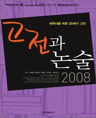 고전과 논술 (2008년)