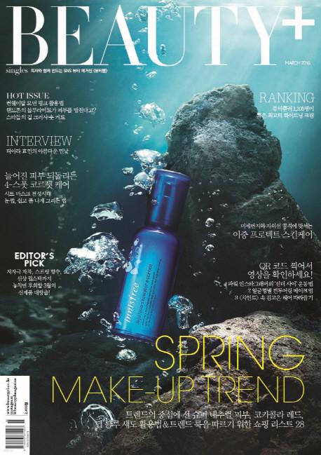 뷰티쁠 BEAUTY+ 2016년 3월호