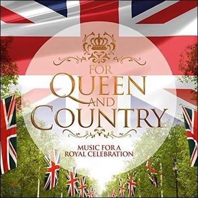 엘리자베스 여왕 90세 기념 음반 - 엘가: 사랑의 인사, 위풍당당 행진곡 / 월튼: 왕관 외 (For Queen & Country - Music for a Royal Celebration)