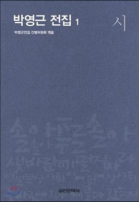 박영근 전집 1 시