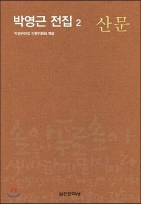 박영근 전집 2 산문