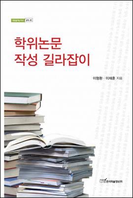 학위논문 작성 길라잡이
