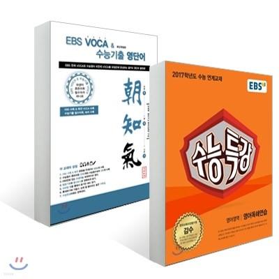 EBS VOCA & 수능기출영단어 조지기 (朝知氣) + EBS 수능특강 영어영역 영어독해연습 (2016년)