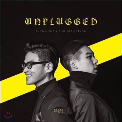 성민제 & 조윤성 - 언플러그드 1집 (Unplugged Vol.I)