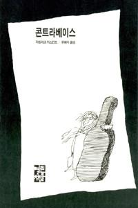콘트라베이스 (영미소설/상품설명참조/2)