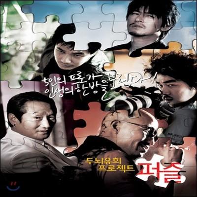 [중고] [DVD]  두뇌유희 프로젝트, 퍼즐 (대여용/19세이상)