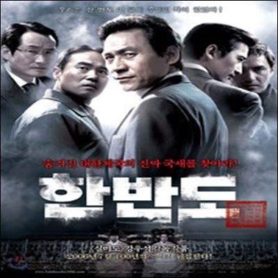 [중고] [DVD] 한반도 (대여용)