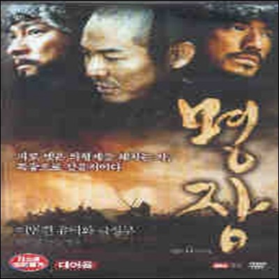 [중고] [DVD] The Warlords - 명장 (19세이상/대여용)