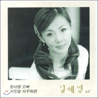 김혜영 / 1집 첫사랑 오빠, 거짓말 자꾸하면 (미개봉)
