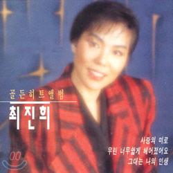 최진희 - 골든히트 앨범