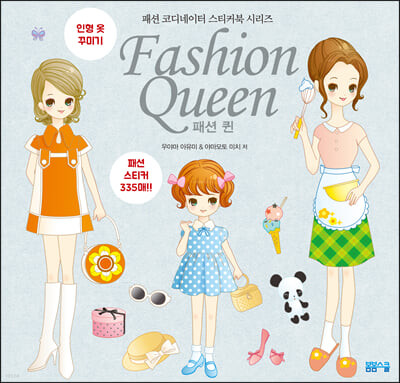 Fashion Queen 패션 퀸