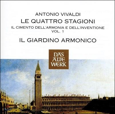 Il Giardino Armonico 비발디: 1집 - 사계, 협주곡 (Vivaldi: Four Seasons - Il Cimento dell'Armonia e dell'Inventione Vol.1) 일 쟈르디노 아르모니코
