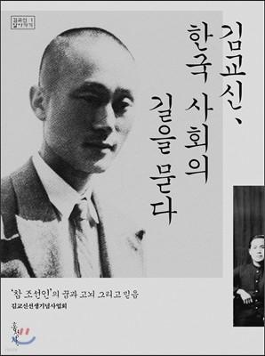 김교신, 한국 사회의 길을 묻다
