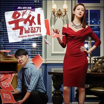 욱씨남정기 (JTBC 드라마) OST
