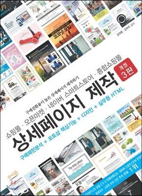 쇼핑몰·오픈마켓·네이버 스마트스토어·종합쇼핑몰 상세페이지 제작