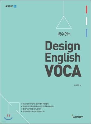 박수연의 Design ENGLISH VOCA