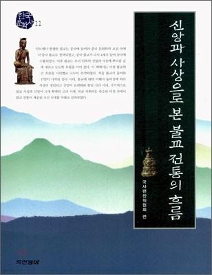 신앙과 사상으로 본 불교 전통의 흐름