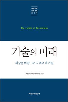 기술의 미래 - 대한민국 미래경제보고서