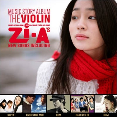 지아 (Zia) - 바이올린