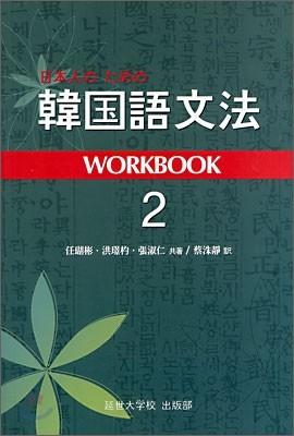 한국어문법 WORKBOOK 2