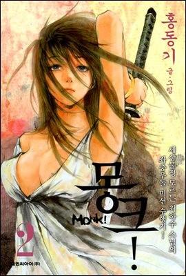 몽크! (Monk!) 2
