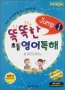 magic 똑똑한 초등 영어독해 Jump 1