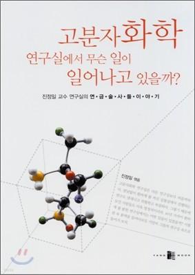 고분자화학 연구실에서 무슨 일이 일어나고 있을까?