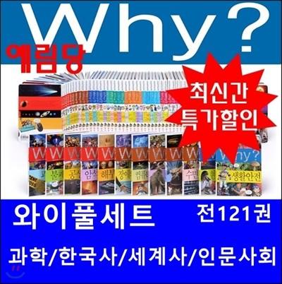 why 와이시리즈 풀세트[총121권] 과학,한국사,세계사,인문사회/최신개정판 새책