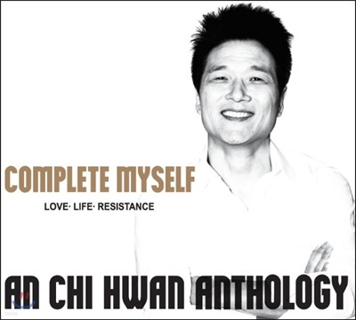 안치환 - 앤솔로지 : Complete Myself (안치환 데뷔 25주년 기념 박스세트)