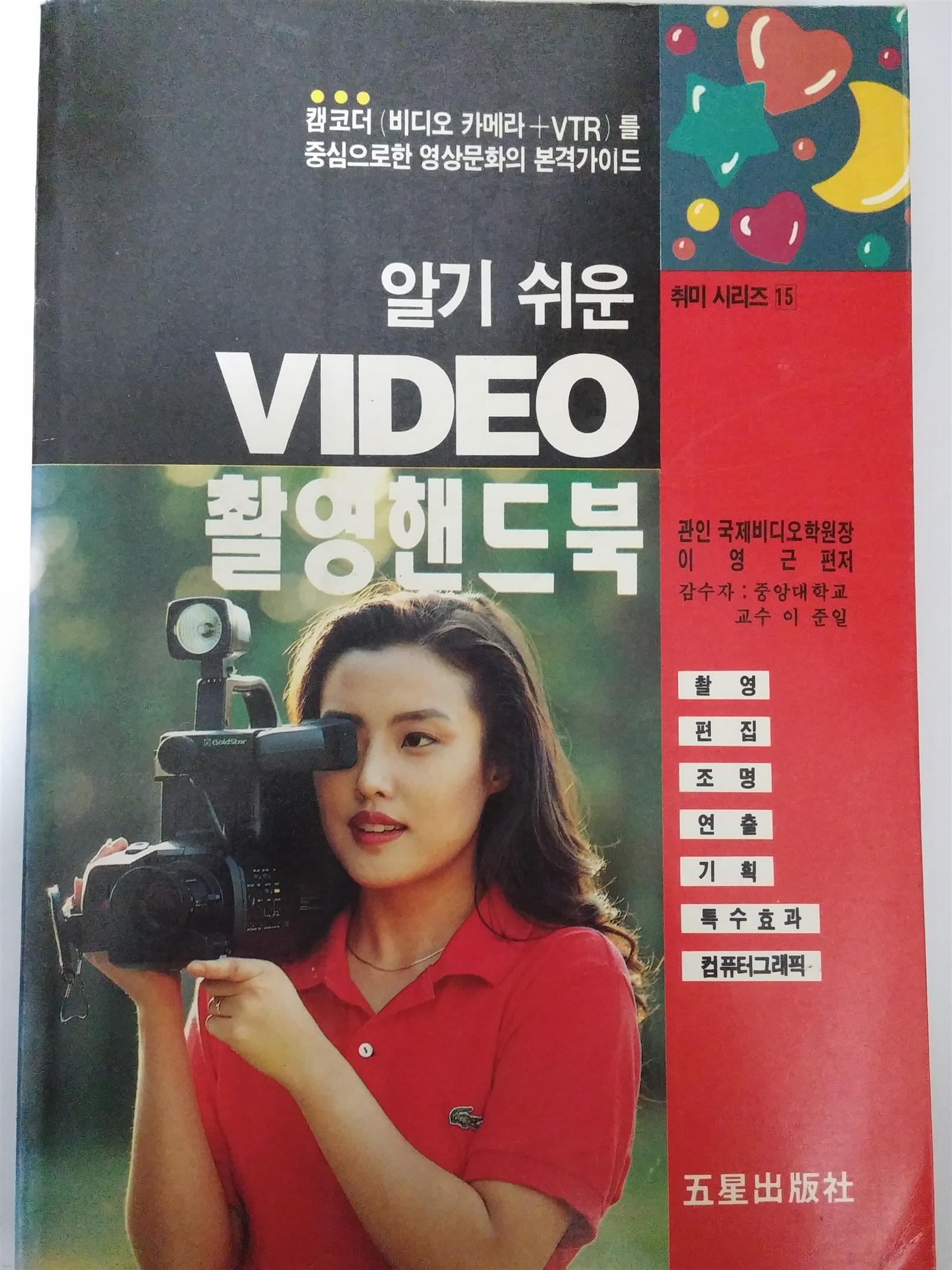 알기쉬운 VIDEO 촬영 핸드북