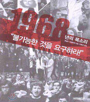 1968년의 목소리