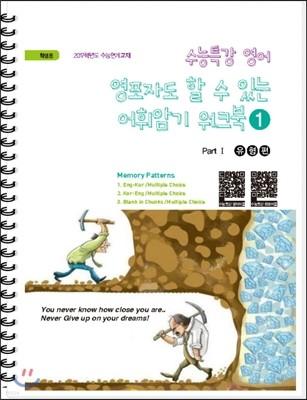 수능특강 영어 영포자도 할 수 있는 어휘 암기워크북 1 Part 1 유형편 학생용