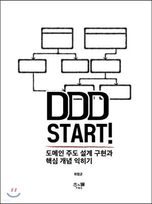 DDD START!