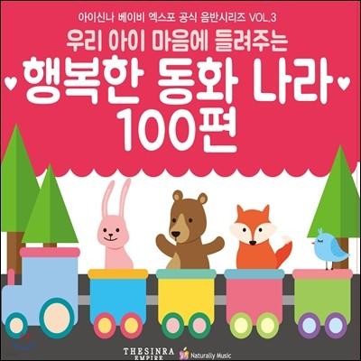 우리 아이 마음에 들려주는 행복한 동화나라 100편 - 아이신나 베이비 엑스포 공식음반 시리즈 VOL.3