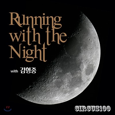 써커스백 (with 김형중) - Running With The Night