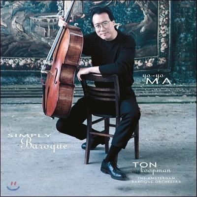 Yo-Yo Ma 요요 마 - 바로크 첼로 음악집 (Simply Baroque) [2 LP]